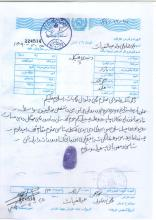 The DGs letter demanding the release of Haji Gul