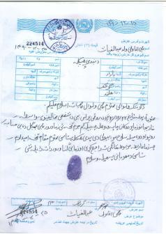 The DGs letter demanding the release of Haji Gul