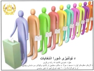 DCC Election Poster